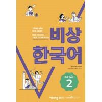 Tiếng Hàn Ứng Dụng - Học Nhanh, Thực Hành Ngay - Sơ Cấp 2