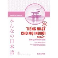 Tiếng Nhật Cho Mọi Người - Sơ Cấp 1 – Hán Tự