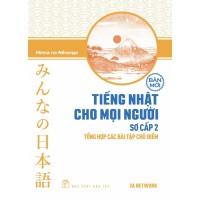 Tiếng Nhật Cho Mọi Người - Trình Độ Sơ Cấp 2 - Tổng Hợp Các Bài Tập Chủ Điểm