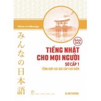Tiếng Nhật Cho Mọi Người - Trình Độ Sơ Cấp 1 - Tổng Hợp Các Bài Tập Chủ Điểm