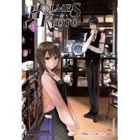 Holmes Ở Kyoto Tập 1 (Bản Đặc Biệt + Tặng Kèm Postcard)