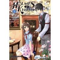Holmes Ở Kyoto Tập 2 (Bản Đặc Biệt + Tặng Kèm Postcard)
