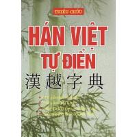 Hán Việt Tự Điển (Bìa Cứng)