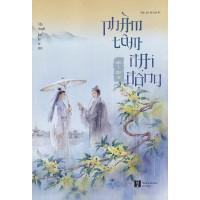 Phàm Tâm Đại Động - Tặng Kèm Bookmark 2 Mặt + Postcard Coming Soon