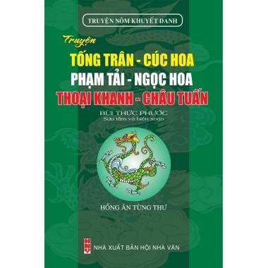 Truyện Nôm Khuyết Danh - Truyện Tống Trân - Cúc Hoa, Phạm Tải - Ngọc Hoa, Thoại Khanh - Châu Tuấn